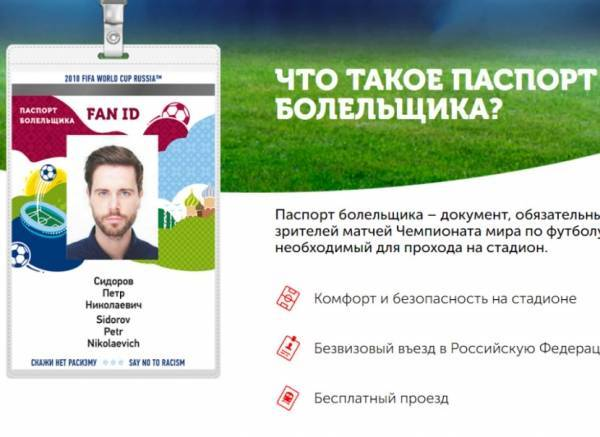COME TO RUSSIA WITHOUT VISA USING YOUR 2018 WORLD CUP FAN ID